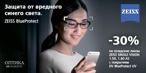 – 30% очковые линзы Zeiss Гагарин
