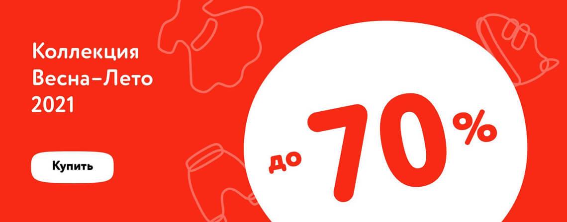 Коллекция весна – лето 2021 скидки до 70% в Детском мире! Гагарин