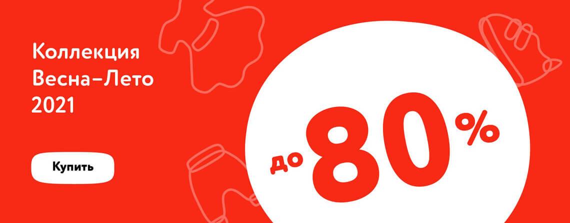 Скидки до 80% на коллекцию весна – лето 2021 Гагарин