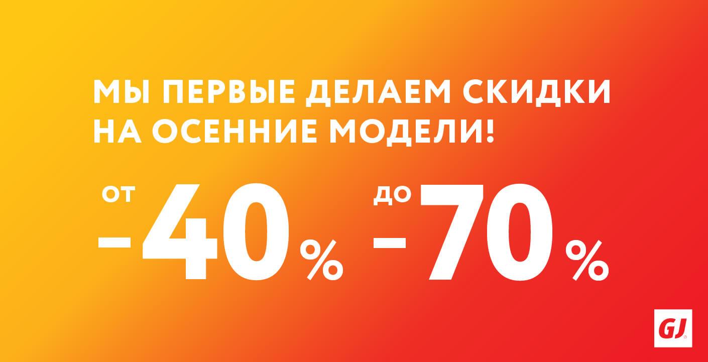 В Gloria Jeans скидки на осенние модели! Распродажа от 40% до 70%! Гагарин