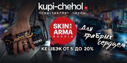 Skinarma кеш бек от 5 до 20% Гагарин