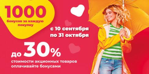Невероятные бонусы в аптеках «Ригла»! Гагарин