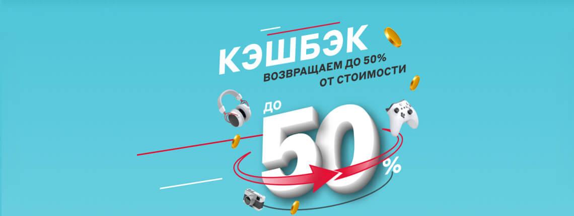 Кэшбэк до 50% Гагарин