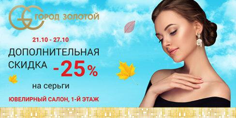 Желанные серьги по минимальным ценам! Гагарин
