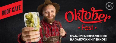 Октоберфест в Roof Cafe! Гагарин