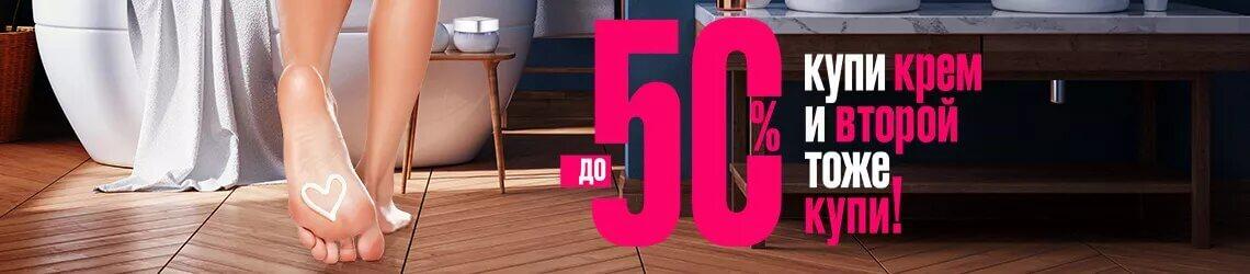 ДО -50%! КУПИ КРЕМ И ВТОРОЙ ТОЖЕ КУПИ! Гагарин